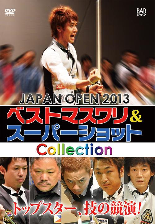 ジャパンオープン2013 ベストマスワリ&スーパーショット集