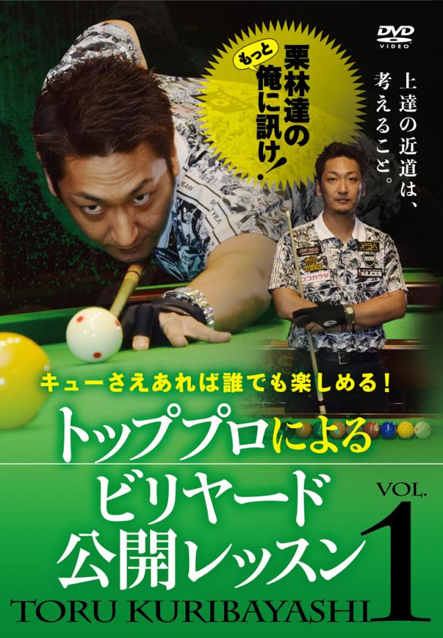 DVD トッププロによるビリヤード公開レッスンVol.1