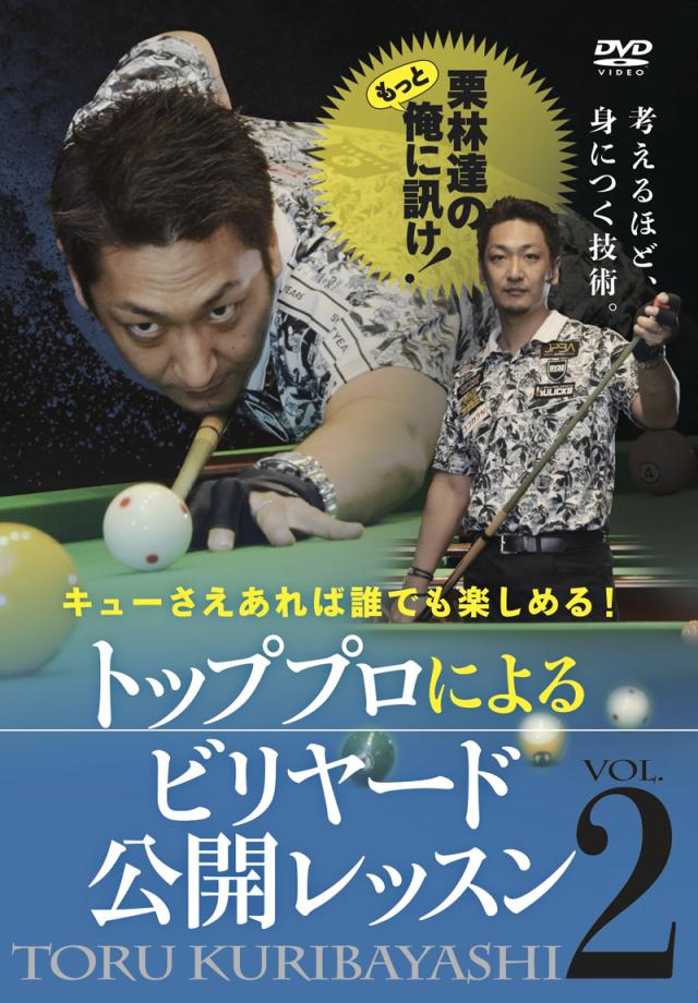 DVD トッププロによるビリヤード公開レッスン Vol.2