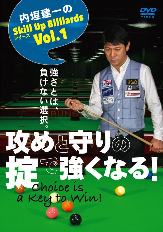 DVD 内垣建一のSkill Up Billiardsシリーズ Vol.1 攻めと守りの掟で強くなる!