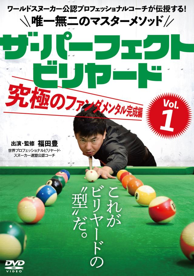 DVD ザ・パーフェクト・ビリヤード Vol.1