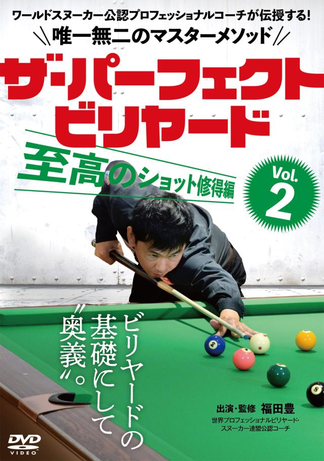 DVD ザ・パーフェクト・ビリヤード Vol.2