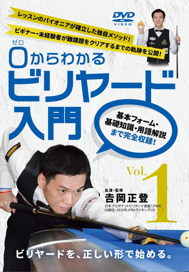 DVD 0(ゼロ)からわかるビリヤード入門 Vol.1