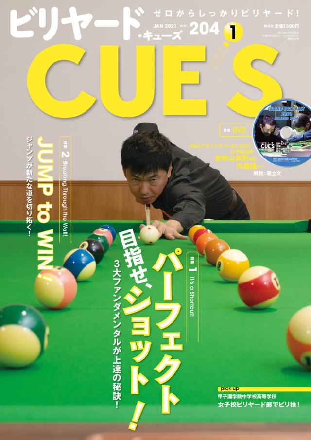 DVD付き CUE'S2021年01月号(12月4日発売)