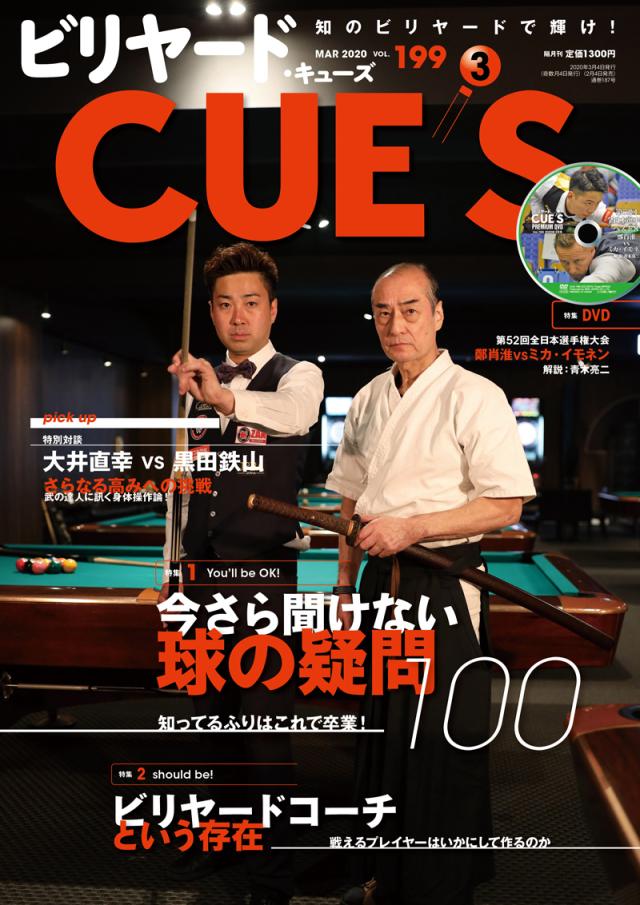 DVD付き CUE'S2020年03月号