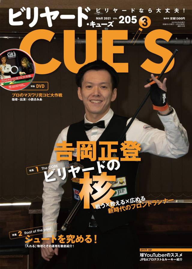 DVD付き CUE'S2021年03月号(2月4日発売)