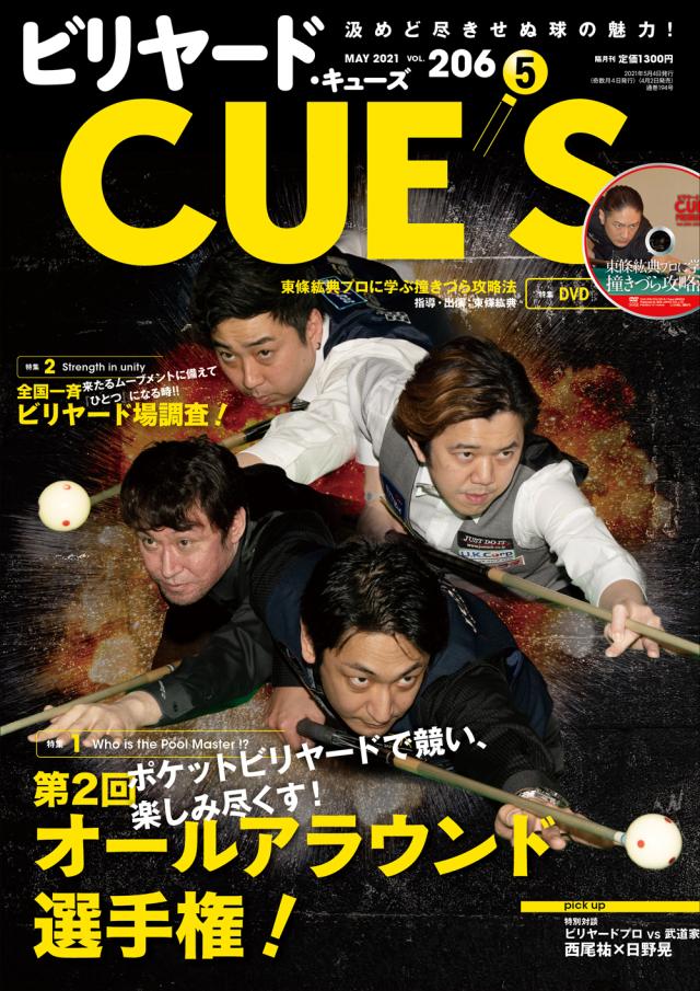 DVD付き CUE'S2021年05月号(4月2日発売)