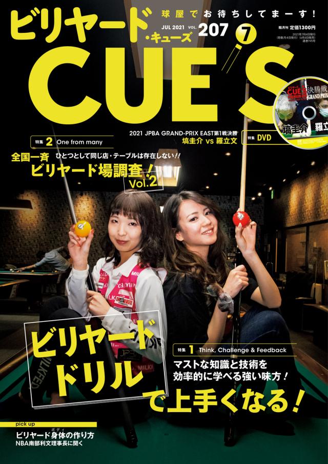 DVD付き CUE'S2021年07月号(6月4日発売)
