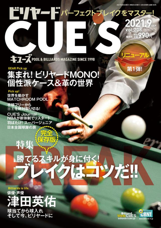 CUE'S2021年09月号(8月4日発売)