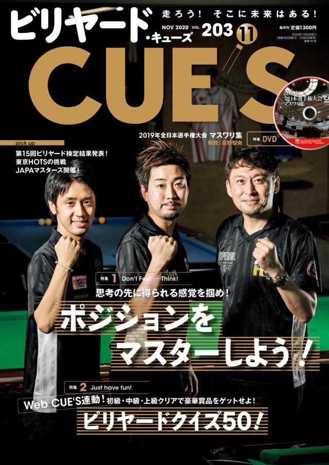 DVD付き CUE'S2020年11月号(10月2日発売)