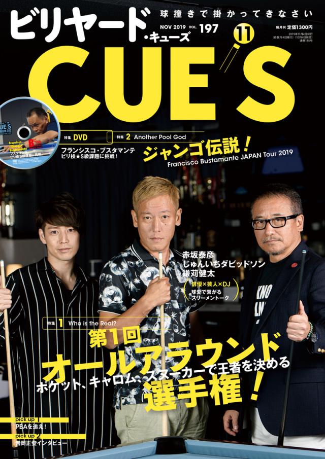 DVD付き CUE'S2019年11月号
