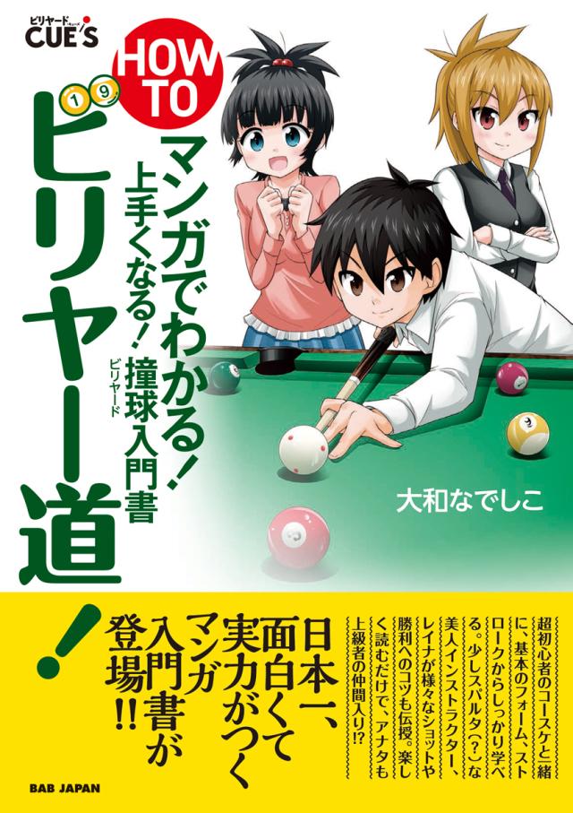 書籍 HOW TO ビリヤー道!