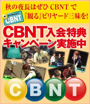 CBNT 本会員(12ヶ月視聴コース+1ヶ月サービス)
