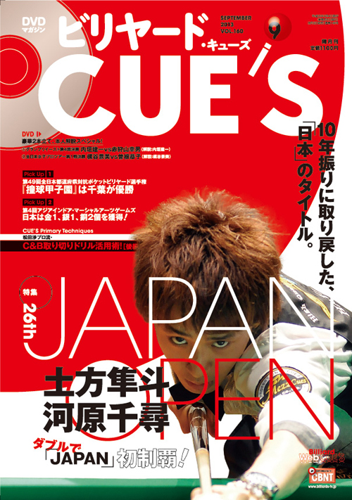 CUE'S2013年 9月号 DVD付
