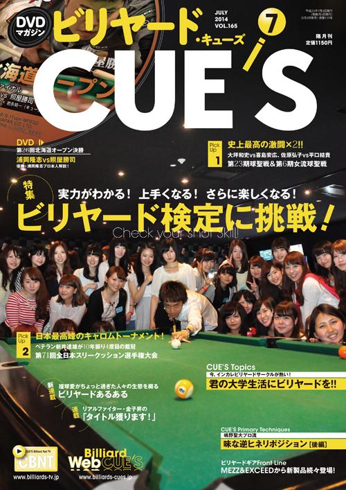 CUE'S2014年 7月号 DVD付