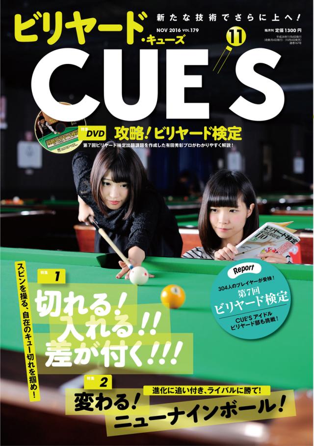 DVD付き CUE'S2016年11月号