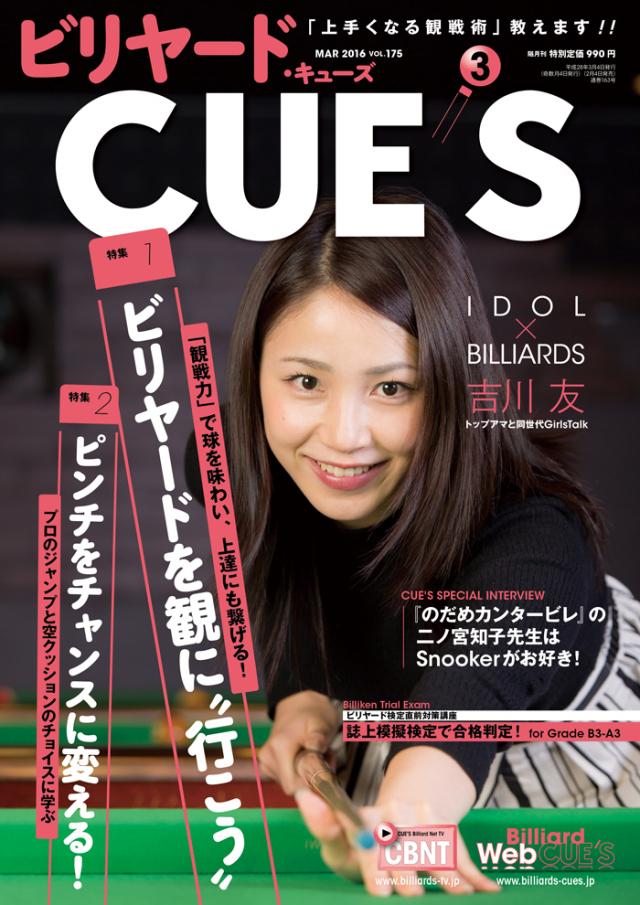 CUE'S2016年 3月号