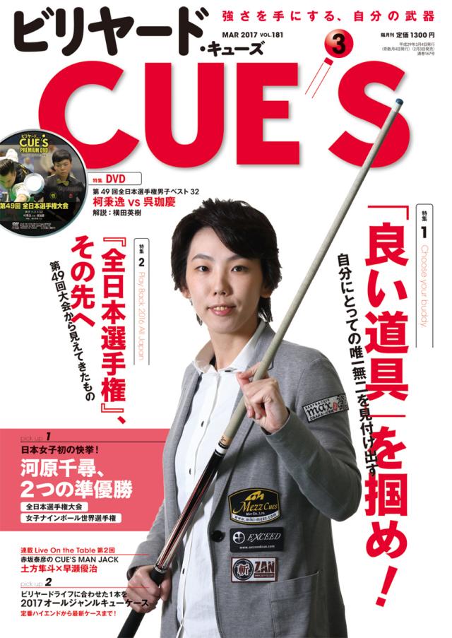 DVD付き CUE'S2017年03月号