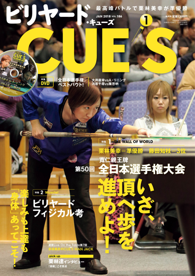 DVD付き CUE'S2018年01月号