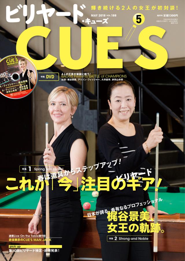 DVD付き CUE'S2018年05月号
