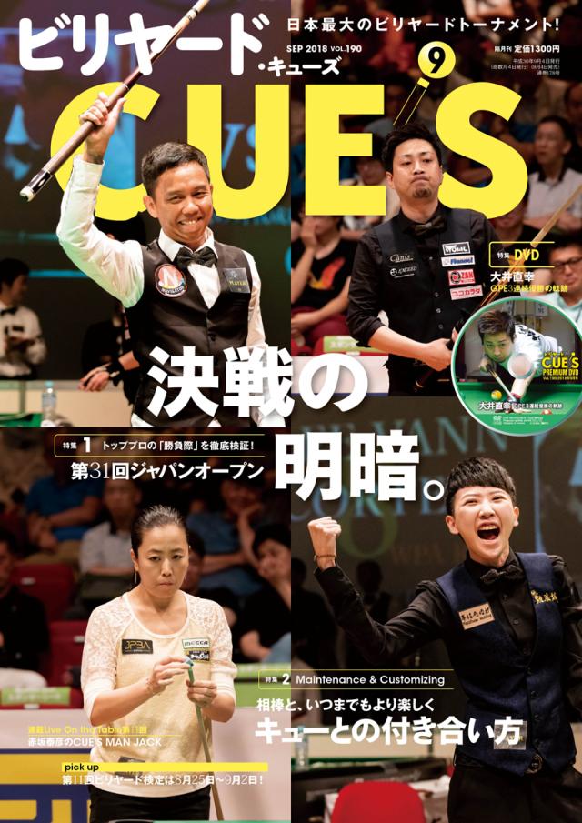 DVD付き CUE'S2018年09月号