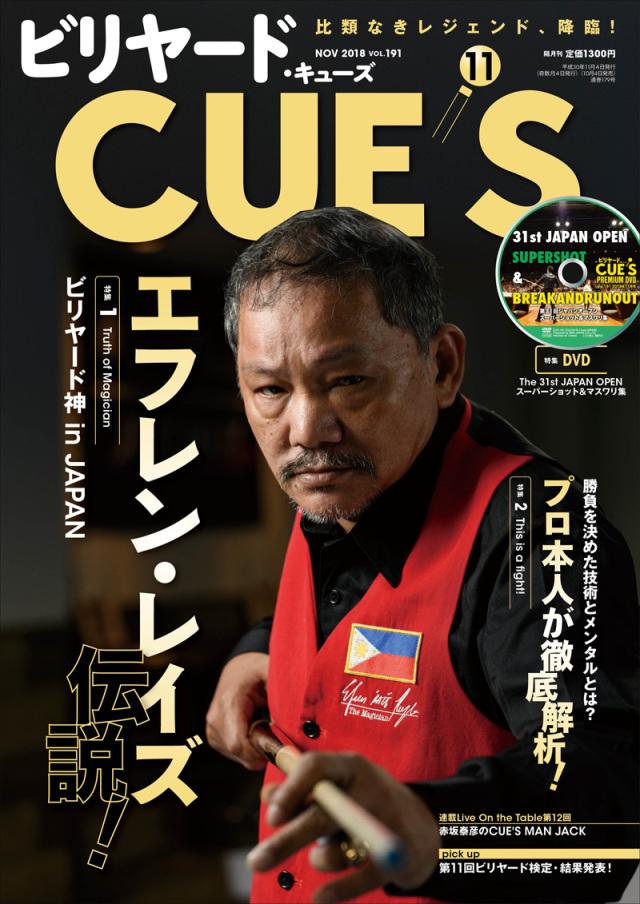 DVD付き CUE'S2018年11月号