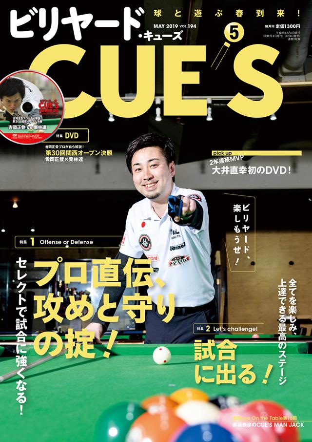 DVD付き CUE'S2019年05月号