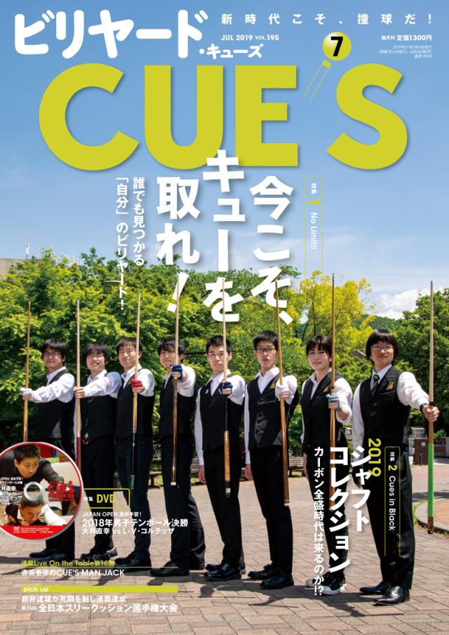 DVD付き CUE'S2019年07月号