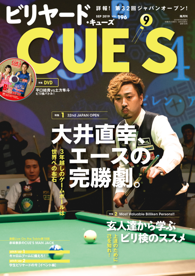 DVD付き CUE'S2019年09月号