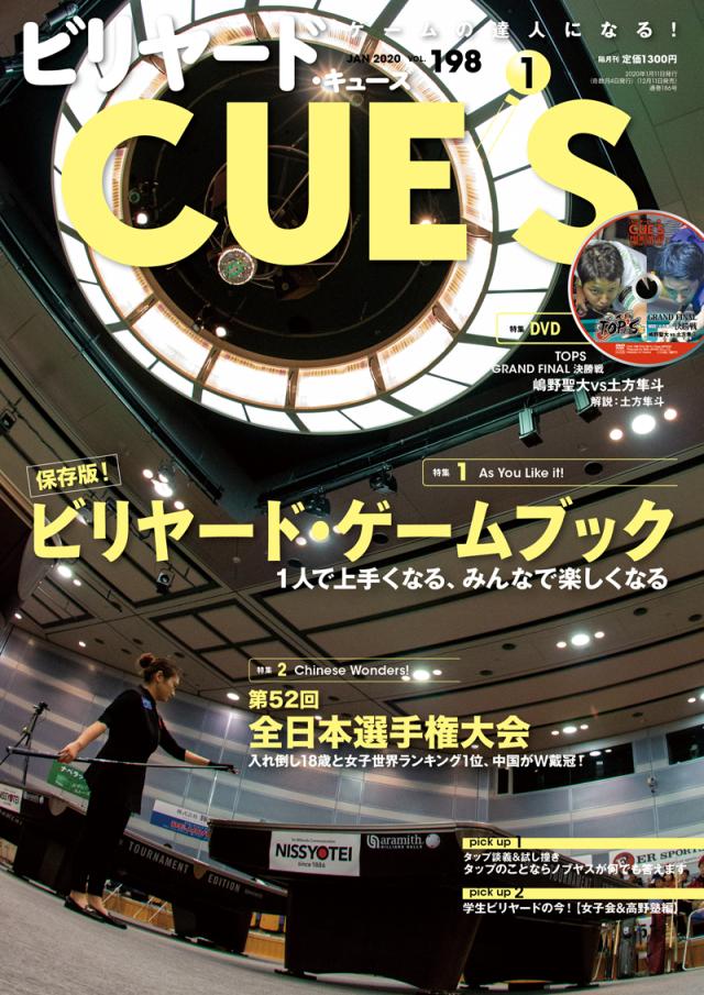 DVD付き CUE'S2020年1月号