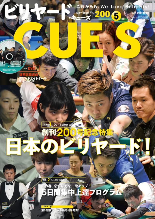 DVD付き CUE'S2020年05月号(4月3日発売)