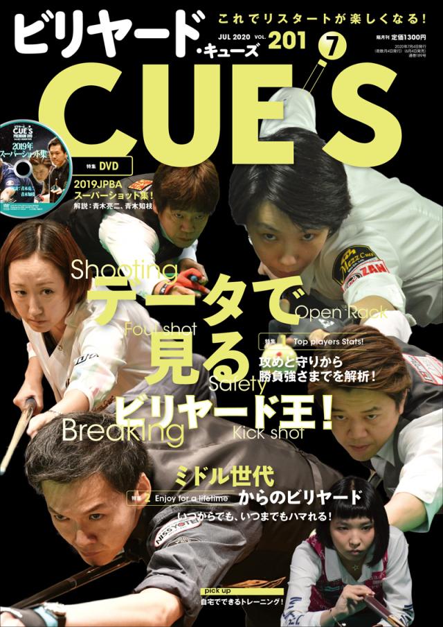 DVD付き CUE'S2020年07月号(6月4日発売)