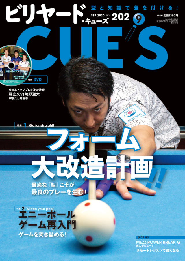 DVD付き CUE'S2020年09月号(8月4日発売)