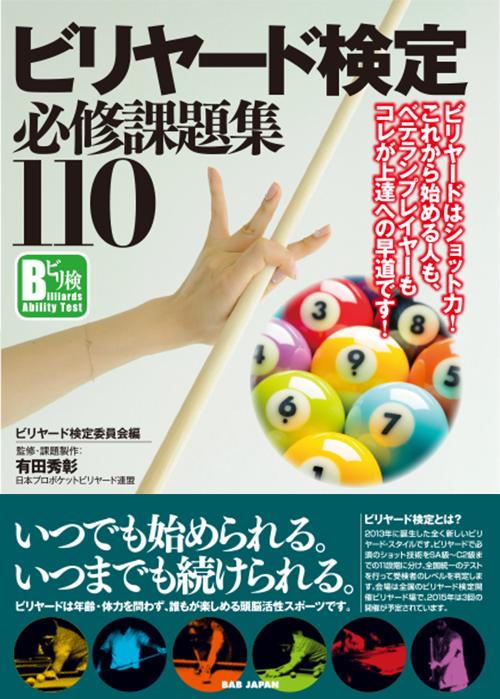 書籍 ビリヤード検定必修課題集110