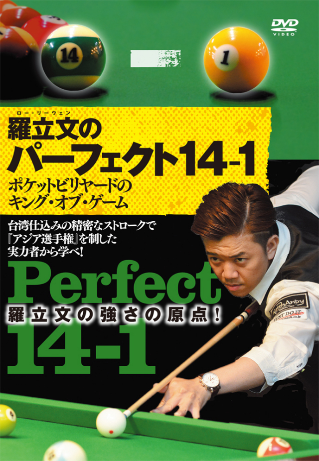 DVD 羅立文のパーフェクト14-1