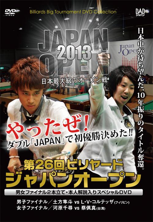 2013第26回ジャパンオープン 男女ファイナル2本立て・本人解説入りスペシャルDVD