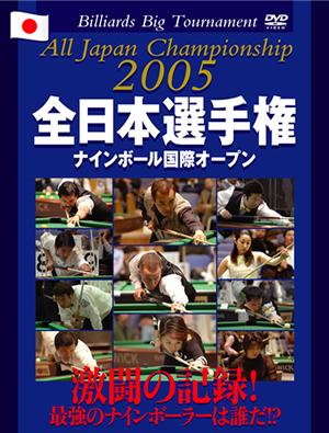 DVD 第38回全日本選手権大会(2005年) 奥村健シリーズ