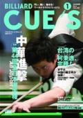 CUE'S2012年 1月号