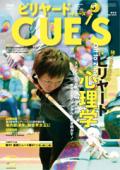 CUE'S2013年 3月号 DVD付
