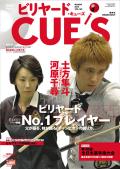CUE'S2014年 3月号 DVD付