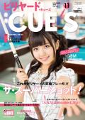 CUE'S2015年 11月号