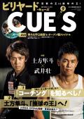 CUE'S2016年9月号 DVD付