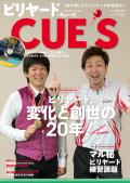 DVD付き CUE'S2017年07月号
