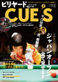 DVD付き CUE'S2017年09月号