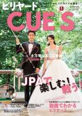 DVD付き CUE'S2017年11月号