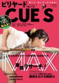 DVD付き CUE'S2018年03月号