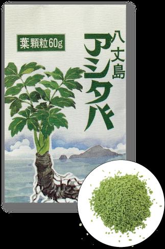 アシタバ葉顆粒60g