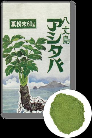 アシタバ葉粉末60g