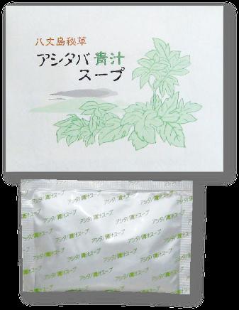 アシタバ青汁スープ6包