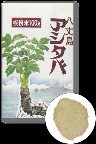 アシタバ根粉末100g